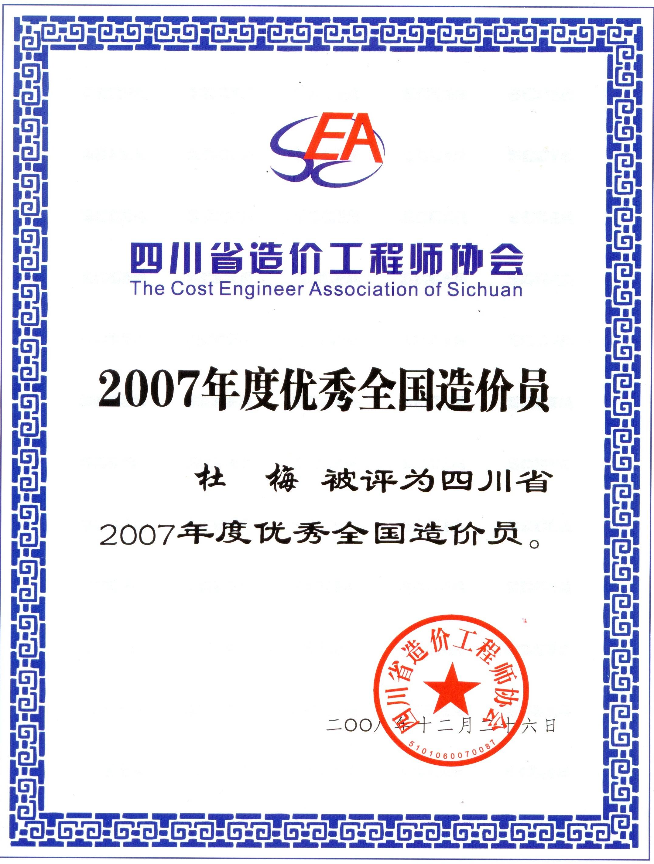 2007年度优秀全国造价员