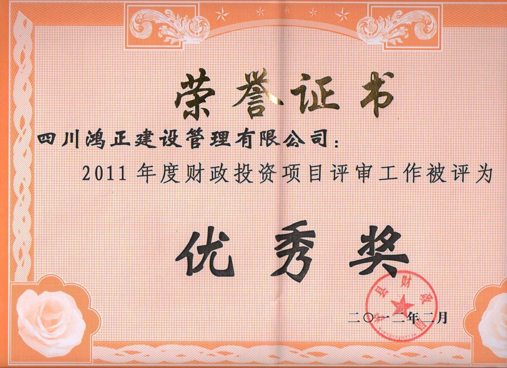 2011年度财政投资项目评审...
