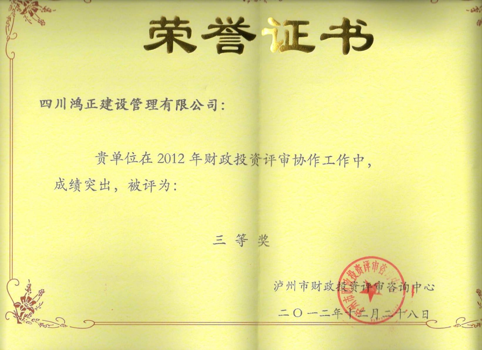 2012泸州市财政评审三等奖