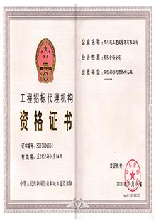 招标代理资质证书