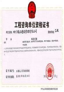 工程咨询资质证书
